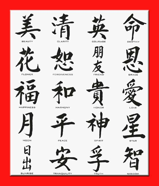 Chinese Words Are Easy To Learn Really Pragmaticmom