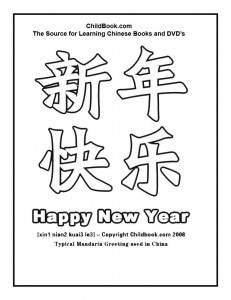 Chinese New Year Greeting coloring sheet of Chinese Words in Mandarin Characters