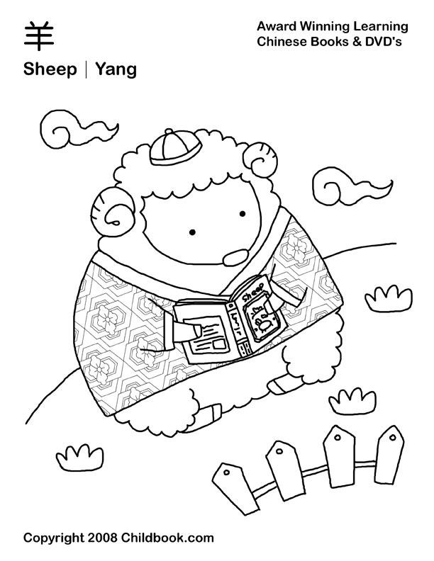 Sheep Coloring Page Chinese Zodiac
