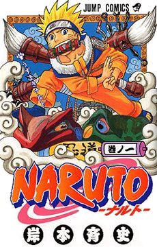 naruto first cover