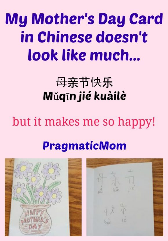 Mother's Day Card in Chinese