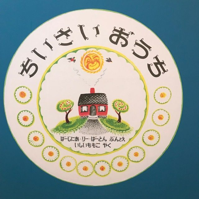The Little House in Japan