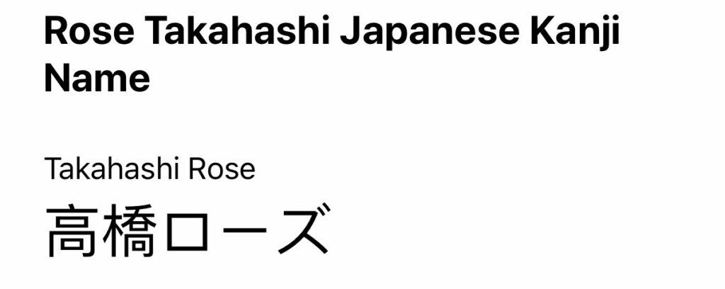 Rose Miyako Takahashi Wenjen: Japanese Kanji Name