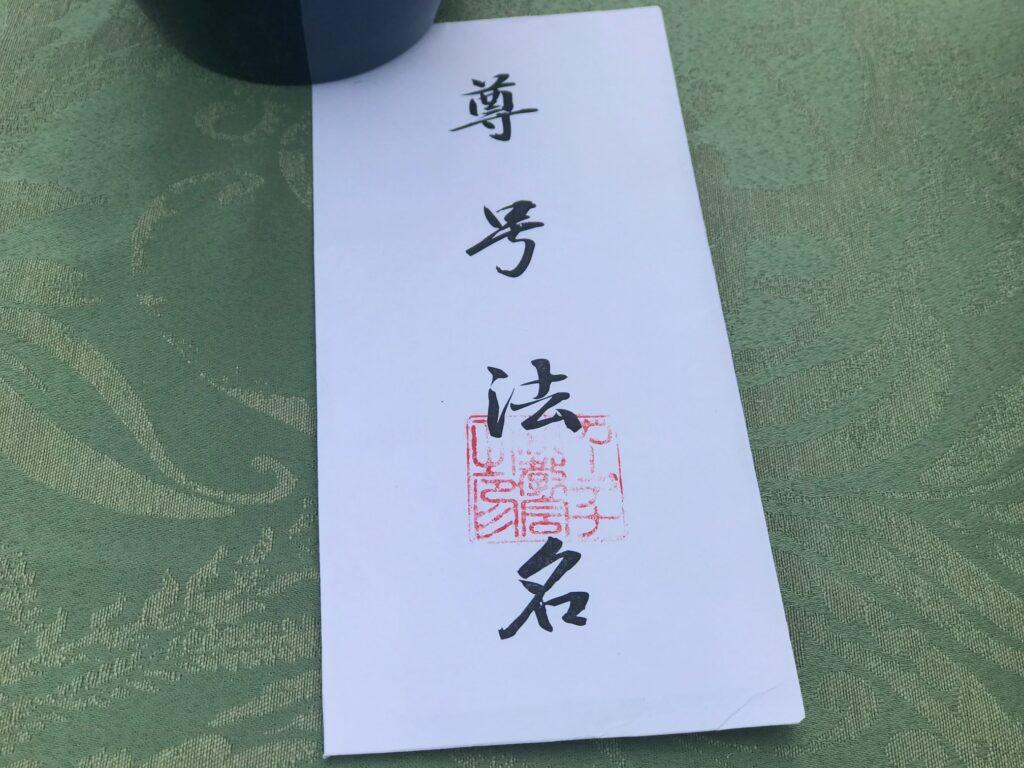 Rose Miyako Takahashi Wenjen Buddhist Name given up on death: Yo Raku, Giver of Joy