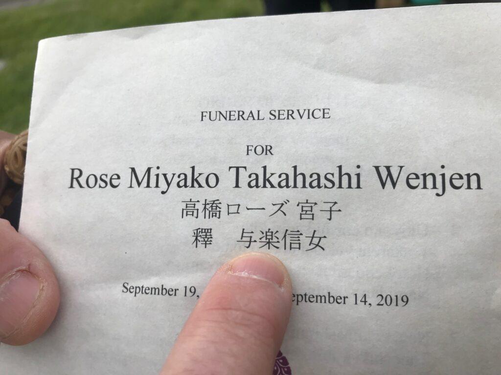 Rose Wenjen name in Japanese